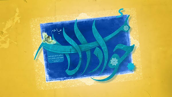 دانلود مداحی حضرت امام جواد (ع)