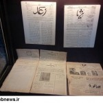 موزه مطبوعات