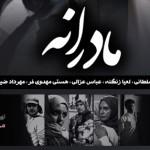 Madaraneh_Takwarez