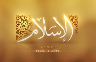 دین اسلام