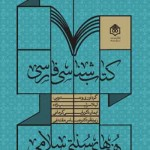 کتاب شناسی فارسی هنرهای سنتی اسلامی
