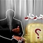 انتخاب شهردار اصفهان