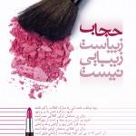 hijab va rahbaree