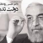 دولت-تدبییر-و-امید-حسن-روحانی