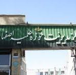 مرکز مدیریت حوزه علمیه اصفهان