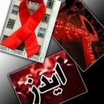 ایدز-1-277x300