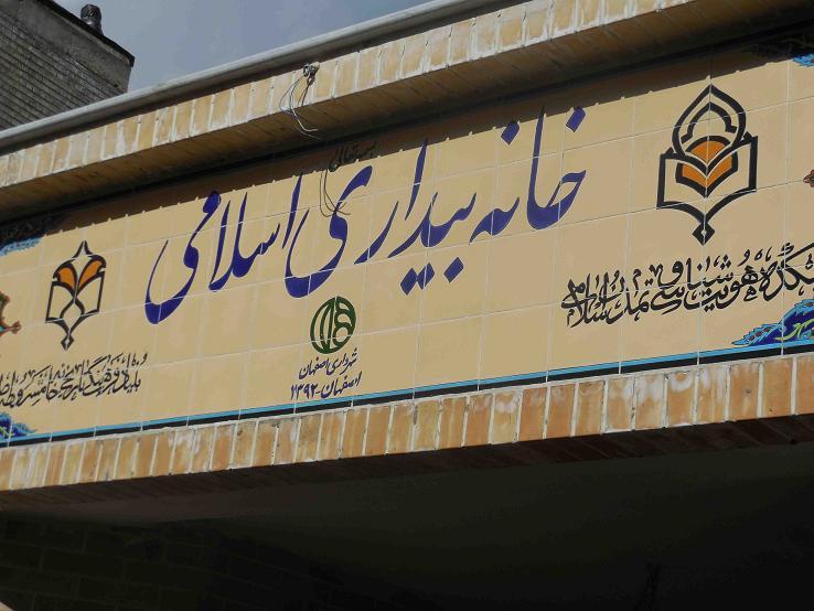 خانه بیداری اسلامی