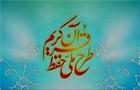 قرآن-1