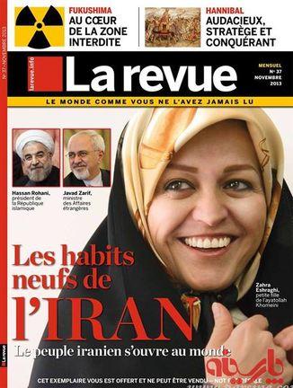 زهرا اشراقی، روی جلد نشریه La Revue