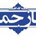 نماز-جمعه-248x158 (1)