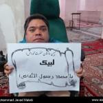 کمپین عاشقان حضرت محمد (15)