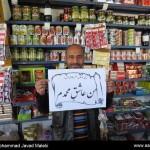 کمپین عاشقان حضرت محمد (23)