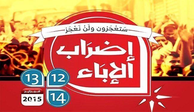 اعتصاب خیابان های بحرین را فلج خواهد کرد