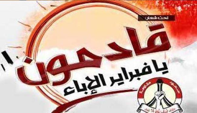 دور جدید فعالیت های اعتراض آمیز در بحرین