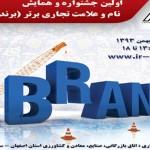برگزاری جشنواره نام و علامت تجاری (برند) برتر استان اصفهان