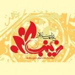 zeynab_salamollah_yoosof_e_zahra__www_shiapics_ir_20110404_1472592855