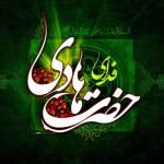 امام نقی - Emam naghi - www.k-emamhadi.blogfa (7)