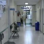مراکز بهداشتی