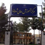 daneshgah-shahreza-244x172