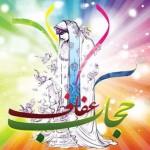 حجاب و عفاف در نطنز