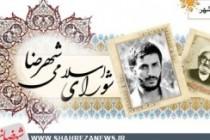 shorashahreza-244x172
