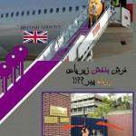 بازگشایی سفارت انگلیس در ایران