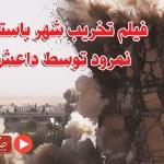 نمرود-داعش