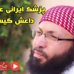 پزشک-ایرانی-داعش