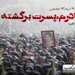 شهدای غواص اصفهان