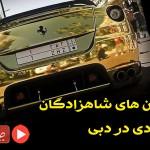 شاهزادگان-سعودی