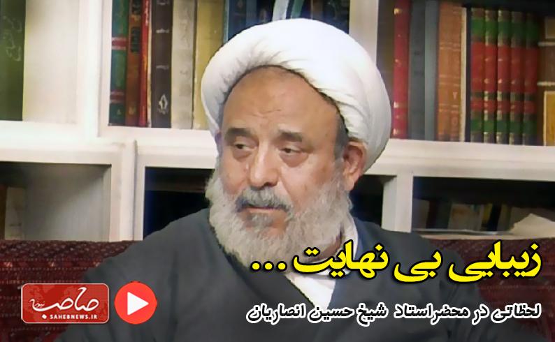 شیخ-حسین