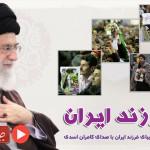 فرزند-ایران