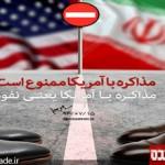 مذاکره-با-آمریکا-ممنوع
