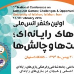 first-national-conference-on-computer-games-challenges-opportunities