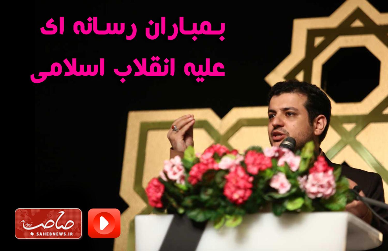 بمباران-رسانه-2ای