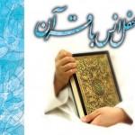 محفل انس با قرآن در نطنز