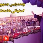 اصفهانی-ها
