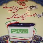حوزه انتخابیه نطنز
