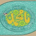 Hazrat-mohammad-768x512