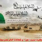 Vijename_28_Safar_Farsimode_CoM