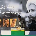 تجمع-شیخ-نمر-خمینی-شهر-29