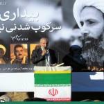 تجمع-شیخ-نمر-خمینی-شهر-30