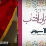 دختران آفتاب - اصفهان (20)