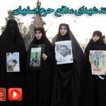 شهدای-مدافع-حرم-اصفهان