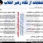 entekhabat_rahbari_info.lenjanna.ir