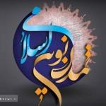 تمدن-نوین-اسلامی