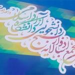 دومین مجمع سالانه ادوار بسیج دانشجویی دانشگاه آزاد اسلامی اصفهان(خوراسگان)1