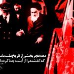 دهه فجر اصفهان