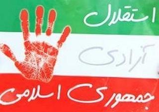 نتیجه تصویری برای دستاورد های انقلاب اسلامی