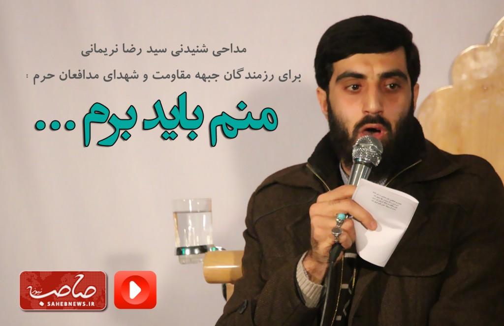 دانلود مداحی فارسی عربی منم بايد برم با صدای سید رضا نریمانی